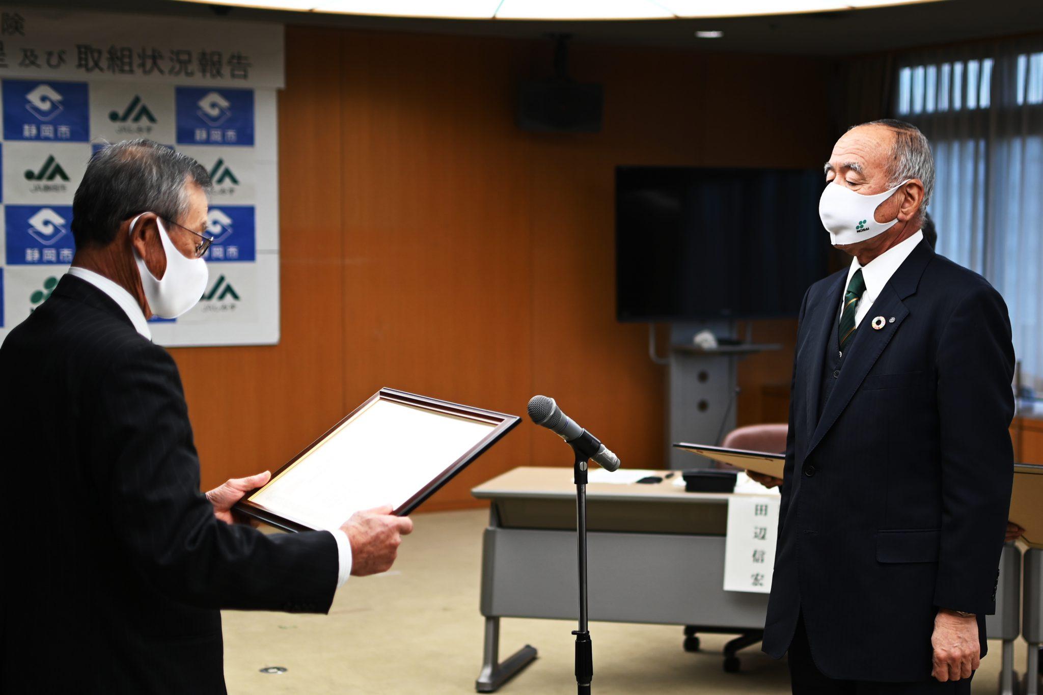 NOSAI全国連 静岡市、JA静岡市、JAしみず 推進支援に感謝状