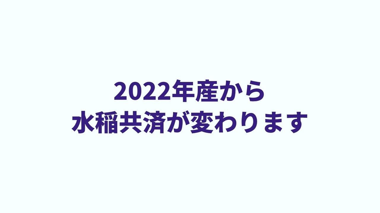 2022年産から水稲共済が変わります