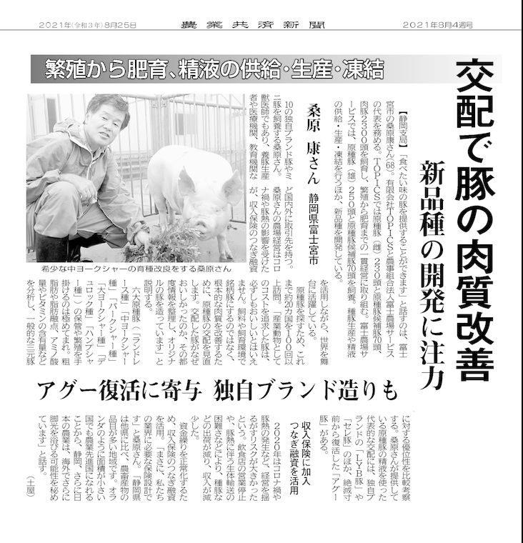 農業共済新聞2021年8月4週号
