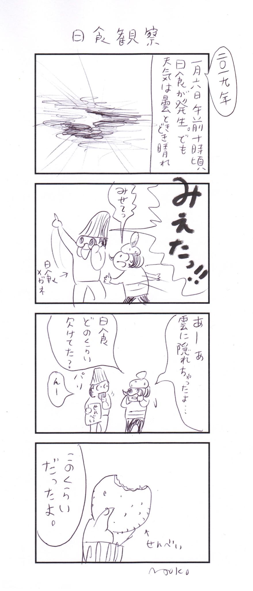 日食 絵・岩本陽子さん