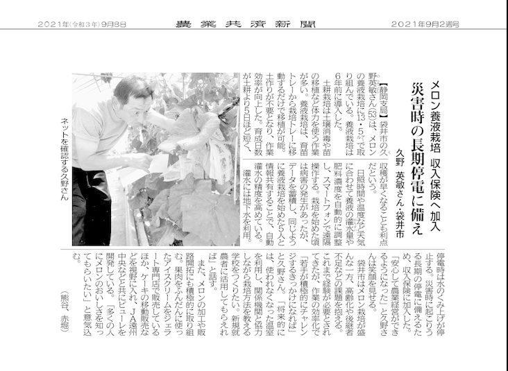 農業共済新聞2021年9月2週号